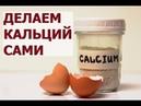 Как приготовить и принимать кальций из яичной скорлупы