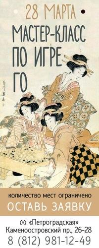 Мастер-класс по стратегической японской игре Го