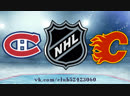 Montreal Canadiens vs Calgary Flames | 15.11.2018 | NHL Regular Season 2018-2019