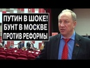 ⭐ СР0ЧН0 БYНТ В МОСКВЕ ПРОТИВ ПЕНСИОННОЙ РЕФОРМЫ 18 07 2018