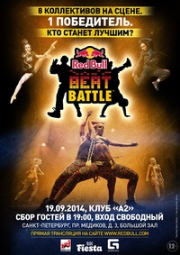 Финал Red Bull Beat Battle * Санкт-Петербург