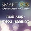 SMART FOX | Тренинги и вебинары для женщин |