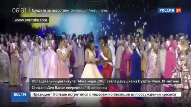 Новости на Россия 24 • Титул Мисс мира-2016 достался жительнице Пуэрто-Рико