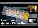 Ableton Live 9 - некоторые фишки Piano Roll