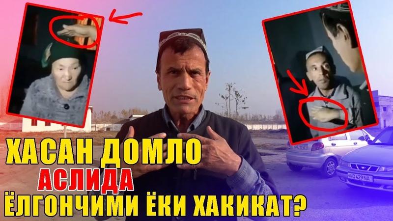 ДИККАТ ХАСАН ДОМЛО БАРЧАСИ ФОШ БУЛДИ / АФЕРИСТМИ ЁКИ РОСТМИ