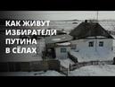 90% за Путина в селах Как живут эти избиратели