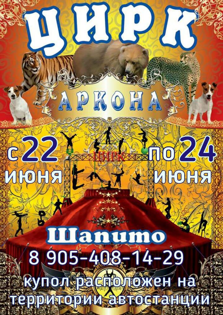 Впервые цирк «Аркона» в Зеленчукской