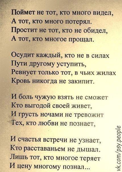 о вечном