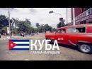 CUBA: Havana Varadero by Alexander Anpilov
