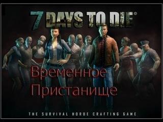 Семь дней чтобы умереть / 7 Days To Die - Временное пристанище