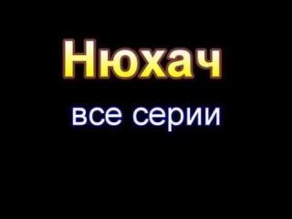 Нюхач все серии смотреть онлайн 1 серия 2,3,4,5,6,7,8 сериал, телесериал, фильм 17.12.2013 на ютюб