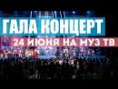 24 ИЮНЯ 1230 на канале Муз-ТВ ГАЛА КОНЦЕРТ ПОКОЛЕНИЕ NEXT