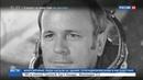 Новости на Россия 24 Ушел из жизни летчик космонавт Виктор Горбатко