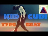 Kid Cudi Incluid Type Beat - Too Much Space (feat. Kanye West) (Prod. By Michael South)