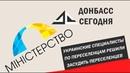 Украинские специалисты по переселенцам решили засудить переселенцев