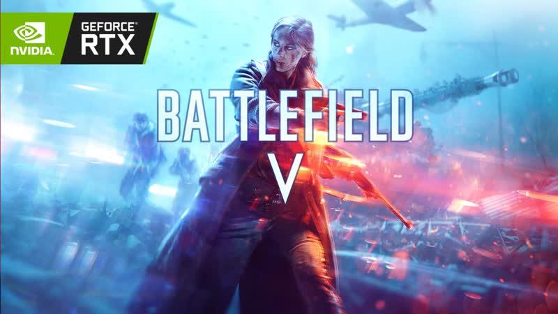 Обмазываемся лучами! Стрим Battlefield V на RTX 2080Ti