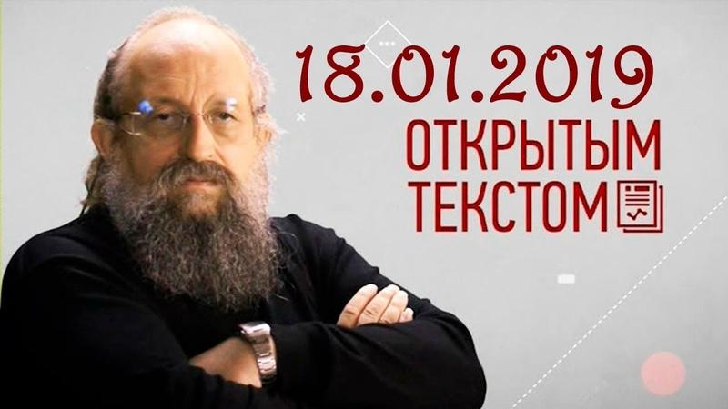 Анатолий Вассерман Открытым текстом 18 01 2019