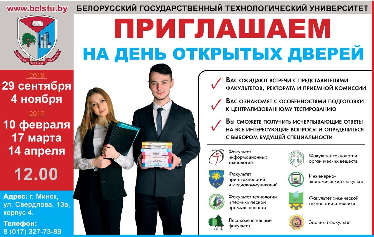 """УО """"Белорусский государственный технологический университет"""""""
