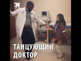 Танцующий доктор приносит радость больным детям