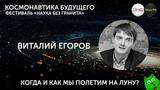 Виталий Егоров. Как и когда мы полетим на Луну Фестиваль