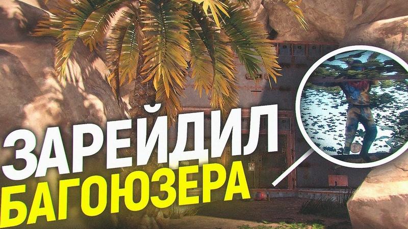 Зарейдил Дом Багоюзеров в Раст. Шарк SH4RKJK