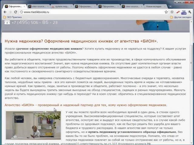 Создание сайта SEO оптимизация Оптимизация контента
