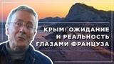 Крым ожидание и реальность глазами француза Crimea expectation vs reality