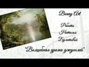 Bonny Art 0059-KB (650x450) Волшебная дрёма джунглей