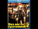Без вести пропавшие - 2 (1985) США / боевик, триллер, драма, приключения, военный (Чак Норрис)