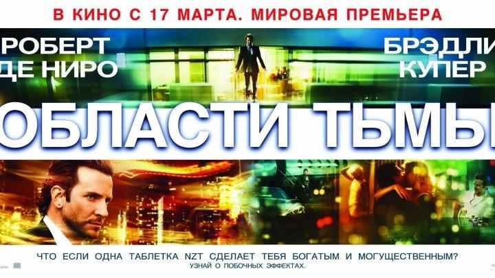 Области тьмы.2011