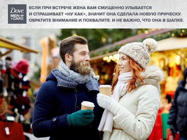 #dovemen #совет