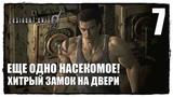 Resident Evil Zero HD Remaster - Прохождение #7 ТАЙНА ЧАСОВ РАЗГАДАНА