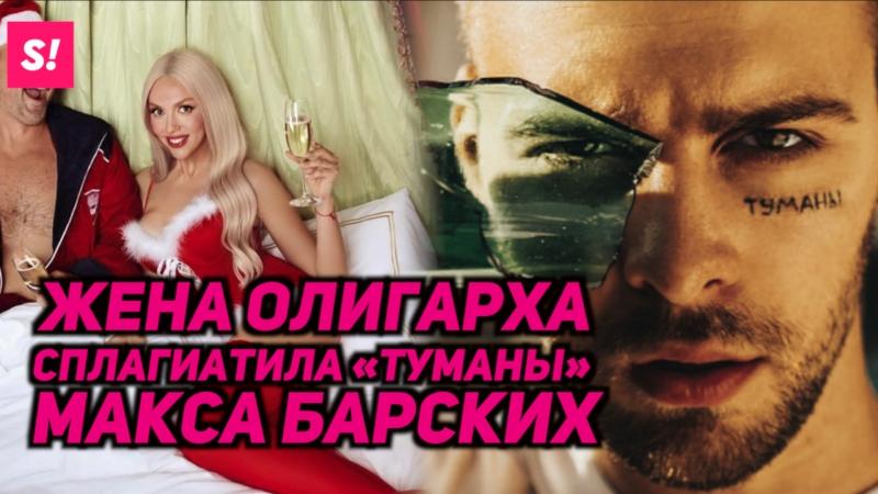 Жена олигарха сплагиатила у Макса Барских