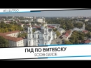 FCDB GUIDE: ГИД ПОД ВИТЕБСКУ