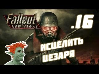 Fallout: New Vegas первое прохождение. Стрим #16 Исцелить Цезаря