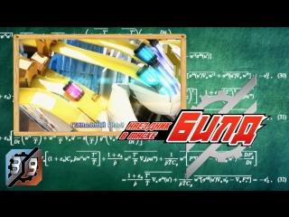 [dragonfox] Kamen Rider Build - 39 (RUSUB)
