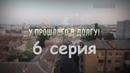 У прошлого в долгу 6 серия ( Мелодрама ) от 19.09.2018