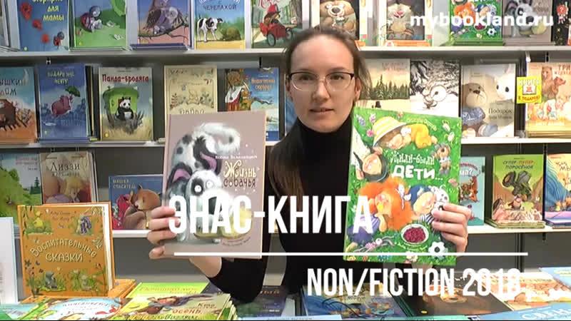 ТОП издательства ЭНАС-КНИГА на Non/fiction 2018
