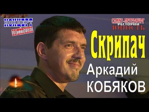Аркадий КОБЯКОВ Скрипач Концерт в Санкт Петербурге 31 05 2013