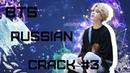 BTS RUSSIAN CRACK 3 [ Коротышка Чим-Чим~ ]