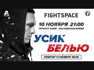 Александр Усик vs. Тони Белью | ПРЯМАЯ ТРАНСЛЯЦИЯ