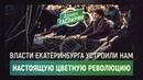 Власти Екатеринбурга устроили нам настоящую Цветную революцию (Армен Гаспарян)