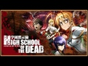 「Highschool of the Dead AMV - Kill Everybody Bare」