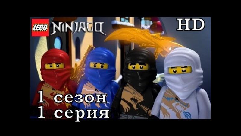 LEGO Ninjago (Лего Ниндзяго): Возвращение змей [1 сезон, 1 серия]