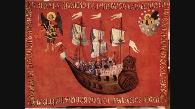 Запорожская дунайская военная флотилия, сражавшаяся с 1771 по 1774 год. Архивариус - 17 сентября-