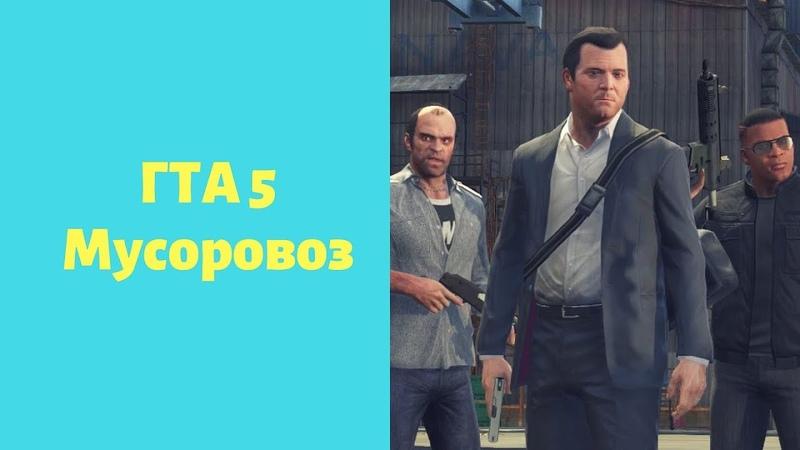ГТА 5 Мусоровоз