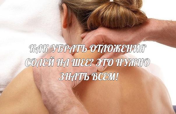 Отложение солей на шее называют остеохондрозом шейного отдела позвоночника. Вследствие того, что шейный отдел позвоночника является весьма важной частью организма, нарушения в этой области приводят к серьезным нарушениям всего организма.