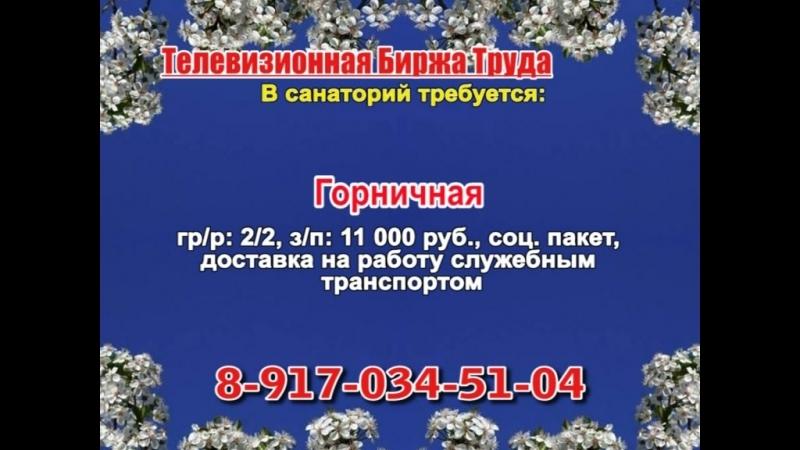 27 апреля _07.20, 12.50_Работа в Самаре_Телевизионная Биржа Труда