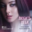 Анастасия Кожевникова фото #22