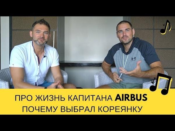 Интервью с капитаном Airbus Сколько получают пилоты и какие минусы Почему выбрал кореянку